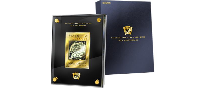 【抽選受付:6月14日(木)まで】遊戯王OCG デュエルモンスターズ 「青眼の白龍」20th ANNIVERSARY GOLD EDITION(純金製)