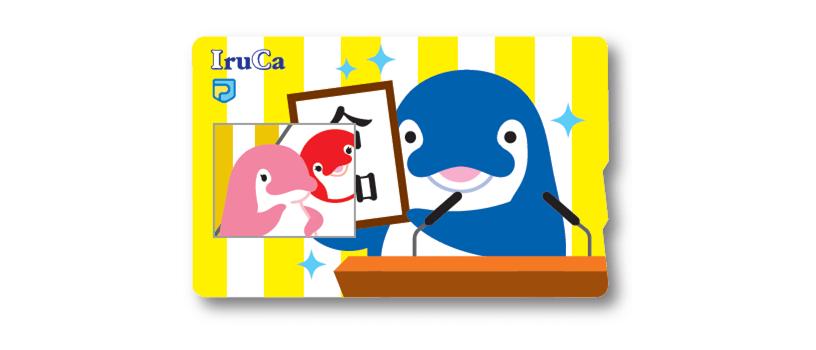 【応募:5月31日(金)まで】新元号記念IruCa