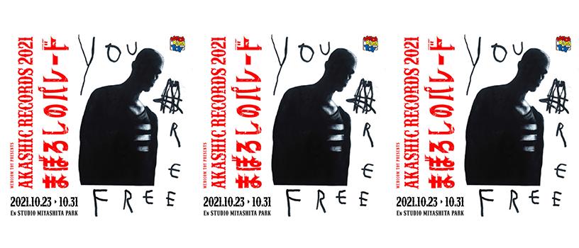 【10月23日(土)~】MEDICOM TOY PRESENTS AKASHIC RECORDS 2021 ~まぼろしのパレード~